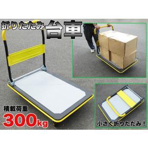 積載荷重300kg BIGサイズ折りたたみ台車 ノンパンクタイヤ使用 ###台車YSCT-GD300###|luckycraft-sp