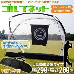 ゴルフネット ゴルフ練習ネット 大型 ターゲット 幅290cm ###ゴルフネットGN007###|luckycraft-sp