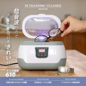 超音波洗浄機 タンク容量610ml ウルトラソニッククリーナー 汚れ落とし メガネ 時計 宝石 眼鏡 貴金属###超音波洗浄機2818B☆###