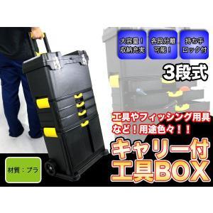 ツールボックス 工具箱 3段 キャビネット ハンドツール キャリー ###キャリー工具箱3042E###|luckycraft-sp