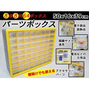 ツールボックス 工具箱 引き出し64個 小物キャビネット ハンドツール ###ボックスHL3045G###|luckycraft-sp
