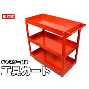 真っ赤な工具カート・サービスツールカート・サービスワゴン ###工具カートJS-17###|luckycraft-sp