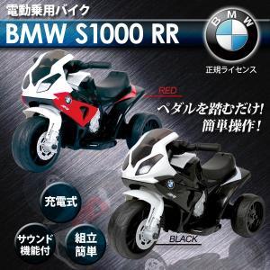 電動乗用バイク プレゼント BMW・S1000RR 玩具 バ...