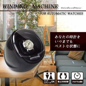 ワインディングマシーン 時計収納 ワインディングマシン 1本巻き 自動巻き 時計 ウォッチワインダー ###時計収納KA003###|luckycraft-sp