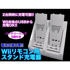青く光る!Wiiリモコン用スタンド充電器+バッテリ2個付き ###wiiリモコン台1050###|luckycraft-sp