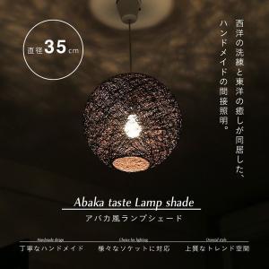 アバカ風 ランプシェード 35cm ペンダントライト アジアン モダン シェードランプ 照明 ###シェードPLS001###|luckycraft-sp