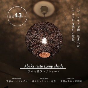 アバカ風 ランプシェード  43cm ペンダントライト アジアン モダン シェードランプ 照明 スポットライト###シェードPLS002☆###|luckycraft-sp