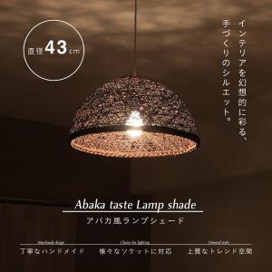 アバカ風 ランプシェード  ハーフ45cm ペンダントライト アジアン モダン シェードランプ 照明 スポットライト ###シェードPLS003☆###|luckycraft-sp