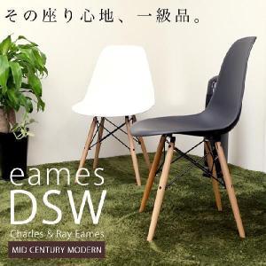 イームズ Eames シェルチェアー チェア DSW ウッドベース サイドシェルチェア デザイナーズ家具 ###チェアPW-110###|luckycraft-sp