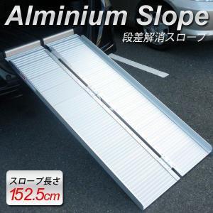 アルミスロープ アルミニウム スロープ 折り畳み式 車椅子 台車 段差解消 152×70cm###スロープZAP250###|luckycraft-sp