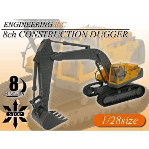ラジコン 重機 建設機械 工事車両 RC ショベルカー 1/28 ###RCショベルQY2301###|luckycraft-sp