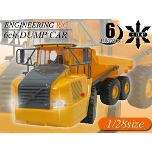 ラジコン 重機 建設機械 工事車両 RC ダンプカー 1/28 ###RCダンプ車QY2303###|luckycraft-sp