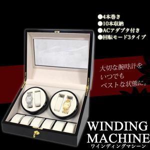 ワインディングマシン ワインディングマシーン 時計 4本巻 合計10本収納 自動巻き時計用 ###時計収納RY21087F###|luckycraft-sp