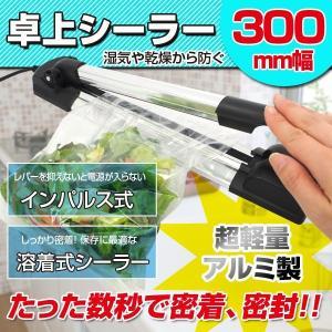 卓上シーラー インパルス式 溶着幅300mm アルミ製 軽量 コンパクト 梱包 包装 ラッピング ###シーラーS-300★###|luckycraft-sp