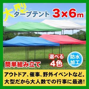 タープテント 大型テント 6×3m タープテント 超BIGテント 大型 ワンタッチ 簡単設置日よけ アウトドア 軽自動車 車庫 ###テントS-3X6###|luckycraft-sp