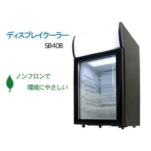 冷蔵ショーケース/ディスプレイクーラー/業務用冷蔵庫/ブラック ###冷蔵庫/SC40B黒###|luckycraft-sp