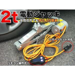 電動ジャッキ 2t バッテリー12Vシガーソケット対応 カージャッキ ###ジャッキSCT-EJ20###|luckycraft-sp
