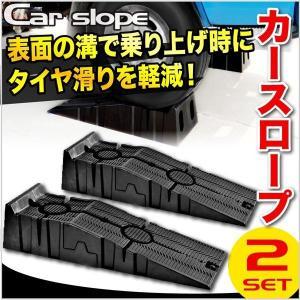 整備用スロープ カースロープ ステップ 2個セット ラダーレール カースロープカーランプ ジャッキサポート###カースロープST-4P###|luckycraft-sp