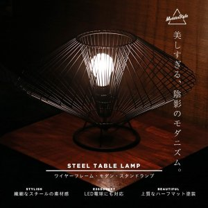 ワイヤー テーブルライト ランプ モダン風 間接照明/ ###ランプ68-61P1☆###|luckycraft-sp