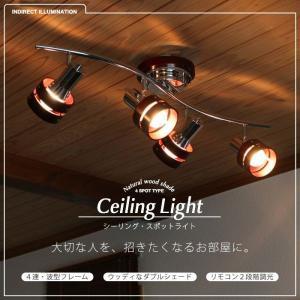 シーリングライト スポットライト 4灯 リビング用 居間用 ダイニング用 食卓用###ライトSW5336★###|luckycraft-sp