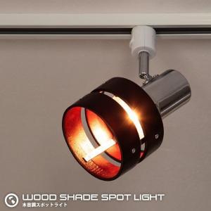 スポットライト 照明 ダクトレール 木目調 追加用 角度設定 1灯スポットライト エコ電球 おしゃれ ショッピング###ライトSW5339###|luckycraft-sp
