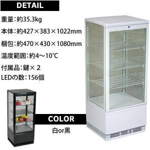 4面ガラス冷蔵ショーケース LEDライト付 95L 業務用 冷蔵庫 店舗 タテ型 ディスプレイクーラー###冷蔵庫T95F-R☆###|luckycraft-sp