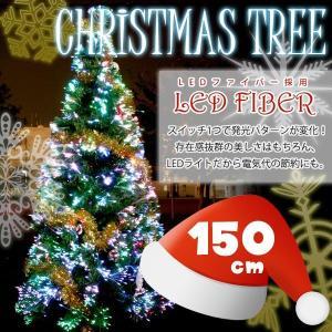 クリスマスツリー 150cm 光る ファイバーツリー グリーン ヌードツリー ###クリスマスツリー150緑###|luckycraft-sp