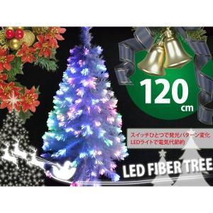 クリスマスツリー 120cm 光る ファイバーツリー ホワイト ヌードツリー ###クリスマスツリー120白###|luckycraft-sp