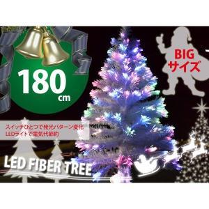 クリスマスツリー 180cm 光る ファイバーツリー ホワイ...