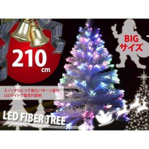 クリスマスツリー 210cm 光る ファイバーツリー ホワイト ヌードツリー ###クリスマスツリー210白###|luckycraft-sp