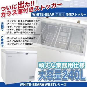 冷凍ストッカー ガラス窓付き 業務用 フリーザー 冷凍庫 240L ###ガラスストッカ250-G###|luckycraft-sp