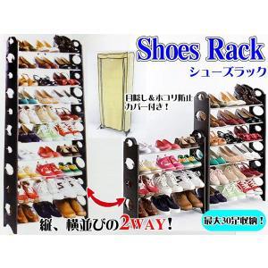 シューズラック 靴ラック カバー付 30足 ブーツOK 2WAY###シューズラックXJ-30###|luckycraft-sp