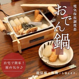 家庭用電気おでん鍋 電気保温調理器 湯豆腐 熱燗 ###おでん鍋XJ-6K200###|luckycraft-sp