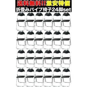 折りたたみイス 折りたたみチェア パイプ椅子 パイプイス スタッキング 24脚セット ###イス24脚XY3037◇### luckycraft-sp