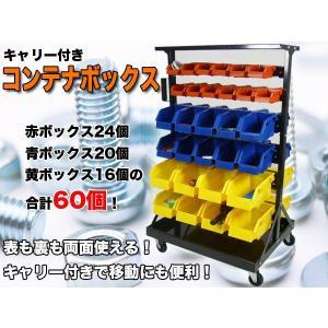 移動式コンテナボックス キャリー付き パーツ BOX60個 ###ボックスZQ-004###|luckycraft-sp