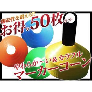 マーカーコーン 50枚セット 専用フック付 ###マーカー50枚ZQBZD★###|luckycraft-sp