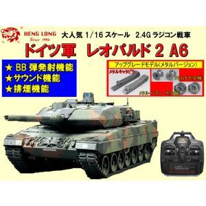 ラジコン 戦車 送料無料【完成品】HENG LONG (ヘンロン) 1:16 2.4GHz ドイツ連邦軍主力戦車 レオパルト2 A6 メタルキャタピラ・メタルギヤ・メタル車輪装備