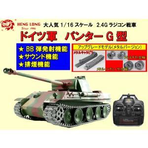 完成品・動作確認済 送料無料 ヘンロン(HENG LONG)2.4Gラジコン戦車 1/16スケール ドイツV号戦車 パンター タイプG アップグレードモデル 予備バッテリー付き