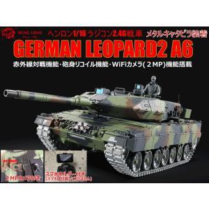 ヘンロン(HENG LONG) ラジコン2.4G戦車 1/16サイズ ドイツ主力戦車 レオパルド2 A6 メタルキャタピラ・2MPカメラ装着(対戦・砲身リコイル・Wi-Fi機能付)