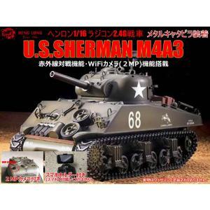 ラジコン 戦車 送料無料【完成品】HENG LONG(ヘンロン) 1:16 2.4GHz アメリカ軍戦車 シャーマン M4A3(メタルキャタピラ・サウンド・排煙・BB弾発射機能付き)
