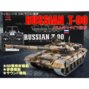 ヘンロン(HENG LONG) ラジコン2.4G戦車 1/16サイズ 対戦機能付き RUSSIAN(ロシア)第三世代戦車 T-90 メタルキャタピラ・2MPカメラ・REDライト装着
