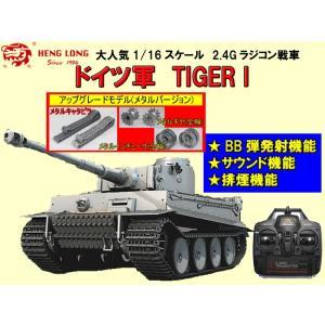 ラジコン 戦車 送料無料【完成品】HENG LONG(ヘンロン) 1:16 2.4GHz ドイツ重戦車 タイガーI 初期生産型 メタルキャタピラ・メタルギヤ・メタル車輪装備