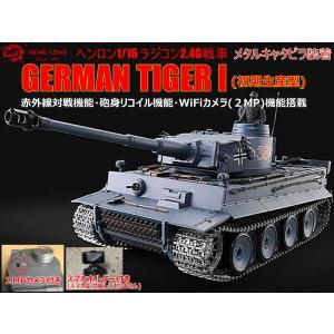 ヘンロン(HENG LONG) ラジコン2.4G戦車 1/16サイズ  ドイツ重戦車 初期生産型 TIGER I メタルキャタピラ・WiFiカメラ装着(対戦・砲身リコイル・WiFi機能付)