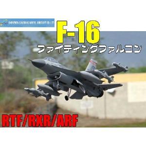 飛行機 ラジコン F-16 ファイティングファルコン 2.4GHz 8ch仕様 高品質ハイパワーEDFジェット戦闘機 オリジナル日本語マニュアル付き2色選択可