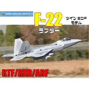送料無料 飛行機 ラジコン F-22 ラプター2.4GHz 12CH仕様 ツイン70mmEDFモデル 高品質ハイパワーEDFジェット世界最強戦闘機 オリジナル日本語マニュアル付き