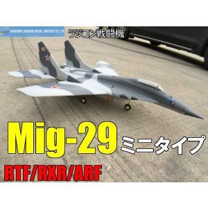 ラジコン 飛行機 ミニMig-29 グレーCAMO 2.4GHz 8ch仕様 高品質 ハイパワーEDFジェット戦闘機 オリジナル日本語マニュアル付き
