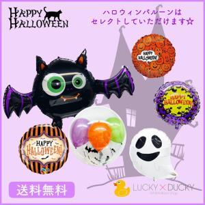 ハロウィン バルーン ギフト ハロウィンパーティー コウモリ BAT 選べる セット|luckyducky