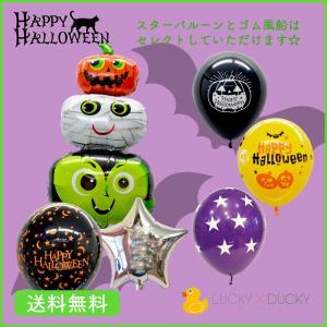 ハロウィン プレゼント バースデー バルーン サプライズ ギフト パーティー Birthday Balloon Party 風船 誕生日 誕生会 お祝い|luckyducky