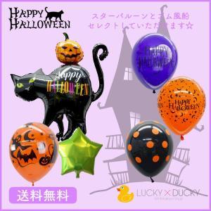 ハロウィン プレゼント バースデー バルーン サプライズ ギフト パーティー Birthday Balloon Party 風船 誕生日 誕生会 お祝い 黒猫 ST|luckyducky