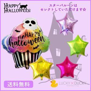ハロウィン バルーン ギフト ハロウィンカップケーキ カップケーキ ハロウィンパーティー スター 選べる セット|luckyducky